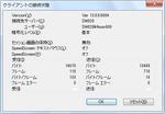 Citrix XenApp6.5 Receiver 3.png