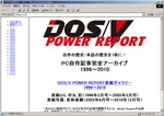 DOSV_Power_Report_PC自作記事完全アーカイブ.jpg