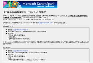 DreamSpark 認証コードプレゼント実施中.jpg