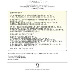 『ゼロの使い魔』作者、ヤマグチノボル先生よりメッセージ.png