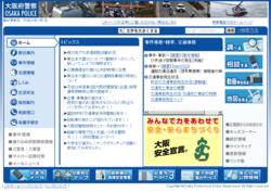 大阪府警察.png