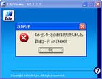 EdyViewer_Error_2_AP_E_N0009.jpg