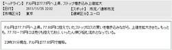 GaitaeJapan_News_20111125_2232.jpg