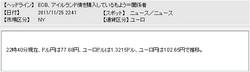 GaitaeJapan_News_20111125_2241.jpg