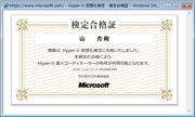 Hyper-V 仮想化検定 2.jpg
