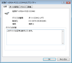 I-O_DATA_RSA-PCI2_11.jpg
