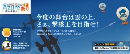 Install-Maniax-4-Azure.jpg
