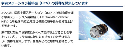 JAXA_HTV_NAME_ADD_IIS.jpg