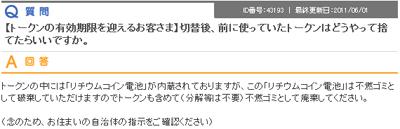 JapanNetBank_token.jpg