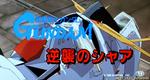 MOBILE_SUIT_GUNDAM_Char's_Counterattack_1.jpg