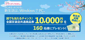 Microsoft Windows 7 PC かぞくがいちばん。.jpg