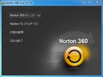 Norton_360_4.0_02.jpg