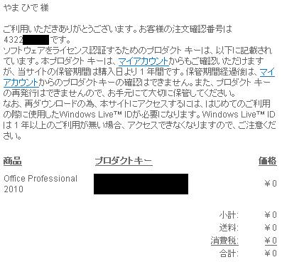 microsoft office 2010 jpn torrent vl edition rar