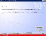 Oracle_error_7.png
