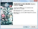 PHANTASY STAR ONLINE 2 2.png