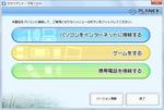 PLANEX_GW-USEco300_04.png
