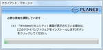 PLANEX_GW-USEco300_05.png