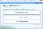 PLANEX_GW-USEco300_06.png