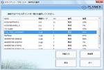 PLANEX_GW-USEco300_07.png