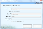 PLANEX_GW-USEco300_08.png