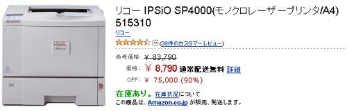 Ricoh_IPSiO_SP4000.jpg