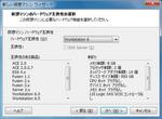 Sakura_VPS_VMware_2.jpg