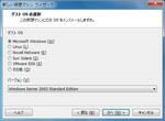 Sakura_VPS_VMware_3.jpg