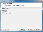 Sakura_VPS_VMware_4.jpg