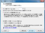 Sakura_VPS_VMware_5.jpg