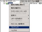 TS-CAL_Licensing_7.jpg