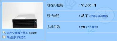 Toshiba-MAGNIA-7505R-1万円.jpg