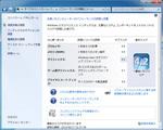 Win7_エクスペリエンス_mae.jpg