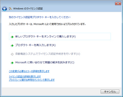 Windows 7 Enterprise Product Key Error.jpg