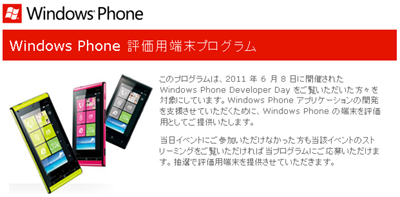 Windows Phone 評価用端末プログラム.jpg