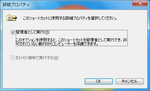 Windows7_Network_EXE_3.png