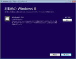 Windows_8_Pro_Upgrade_assist_04.jpg