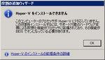 atom_Hyper-V_ERROR.jpg