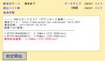 fon_wi-hi-speed_test_down.jpg