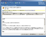 forefront_Windows_Loader_20110811.jpg