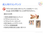 google-japan-adsense-policy-webinar-2012_02.jpg