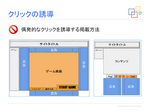 google-japan-adsense-policy-webinar-2012_03.jpg