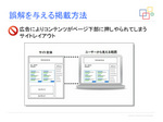 google-japan-adsense-policy-webinar-2012_04.jpg