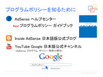 google-japan-adsense-policy-webinar-2012_05.jpg