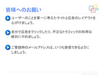 google-japan-adsense-policy-webinar-2012_07.jpg