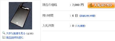 iodd-2501_UMA-ISO_yahoo_jap.jpg