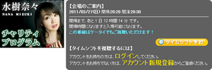nana_mizuki_charity_program.jpg