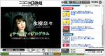 niconico_video_nana_mizuki_2.jpg