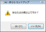 sekirara_install_01.jpg