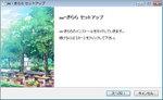sekirara_install_02.jpg
