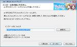 sekirara_install_03.jpg